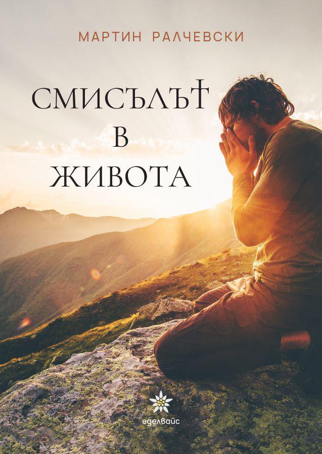 ''Смисълът в живота''