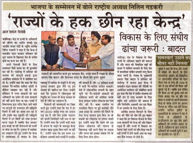 गडकरी को सम्मानित करते हुए सत्यपाल जैन, उनके साथ हैं पंजाब के सीएम प्रकाश सिंह बादल और हिमाचल प्रदेश के सीएम प्रेम कुमार धूमल।