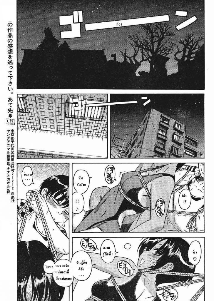 Nana to Kaoru 32 - หน้า 18