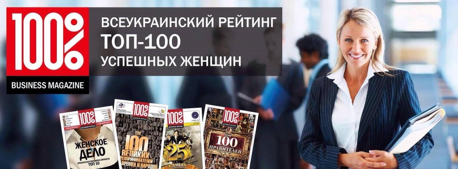 """Рейтинг """"TOP 100"""""""