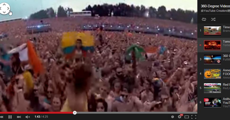 上YouTube看360度影片!像Google街景般親臨演唱會