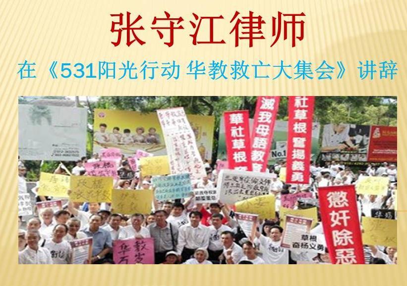 张守江律师在《531阳光行动 华教救亡大集会》讲辞