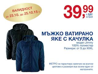 http://www.promooferti.com/wp-content/uploads/2015/10/metro-koledni-promocii-2.jpg