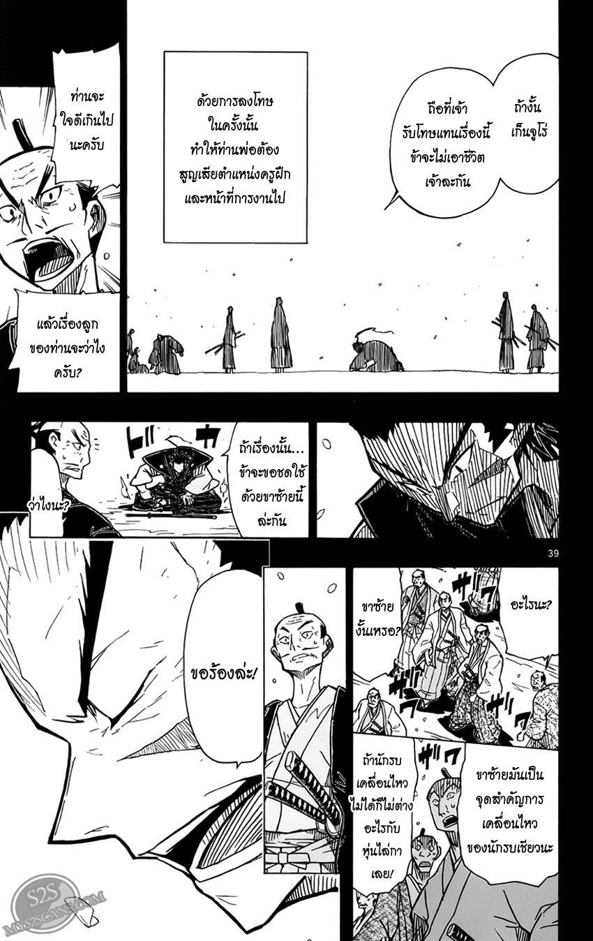 Joujuu Senjin!! Mushibugyo 1 TH ไปล่ะนะ!  หน้า 40