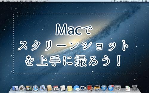 Macでスクリーンショットを上手に撮ろう!