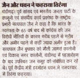 पूर्व सांसद एवं भारतीय जनता पार्टी के कानूनी एवं संसदीय कार्य प्रकोष्ठ के राष्ट्रीय प्रभारी सत्य पाल जैन ने कहा कि भारत के स्वतंत्रता के 65 वर्ष बाद भी कांग्रेस की जन विरोधी नीतियों के कारण ग़रीब पहले से ग़रीब और अमीर पहले से अमीर हुआ है।