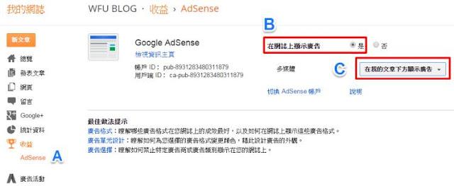 blogger-adsense-below-post-Blogger 將 Adsense 廣告放在標籤索引頁面實作