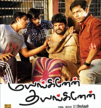 Watch Mayanginen Thayanginen (2012) Tamil Movie Online