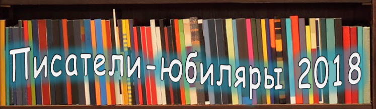 """Конкурс """"Писатели-юбиляры 2018"""""""