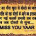 Dosto Ka Pyar Friendship Shayari Wishes in Hindi