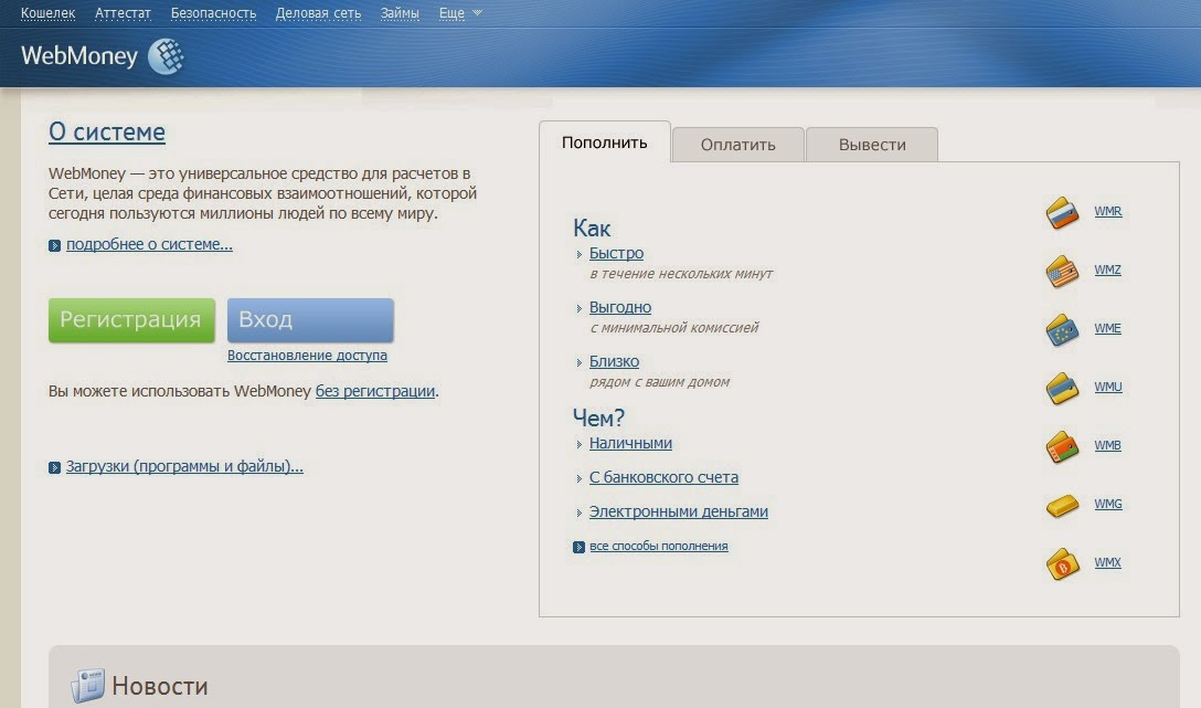 Официальный сайт системы Webmoney