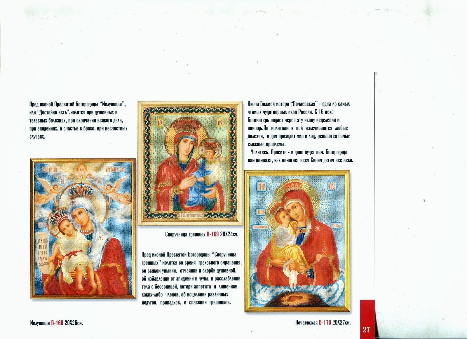 Молитвы для вышивки икон 318