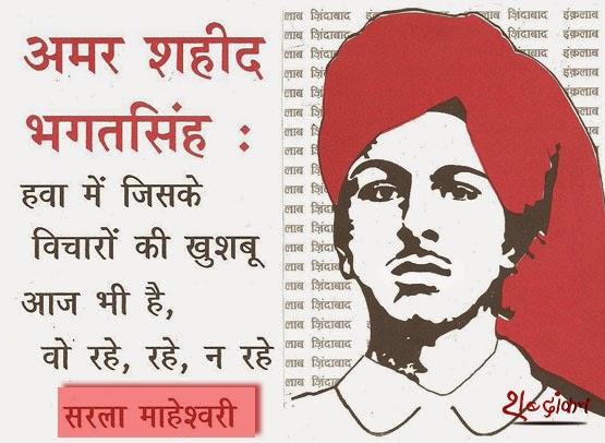 अमर शहीद भगत सिंह : हवा में जिसके विचारों की खुशबू आज भी है, वो रहे, रहे न रहे - सरला माहेश्वरी | Sarla Maheshwari on Bhagat Singh