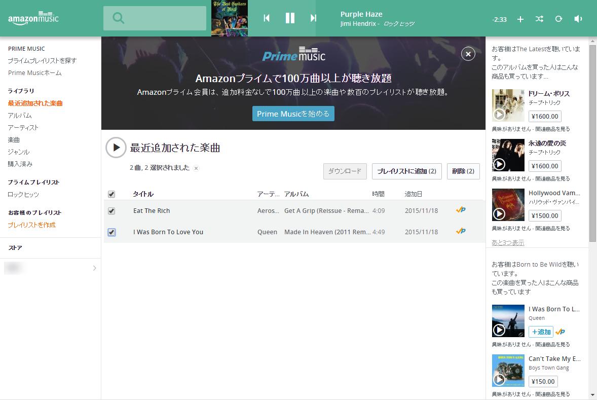 Amazon Music アプリの使い方は?5つの方法を覚えるだけ! | Android一筋!使い方や設定を徹底的に ...