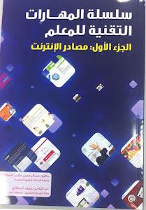 كتاب: سلسلة المهارات التقنية للمعلم . . الجزء الأول: مصادر الإنترنت