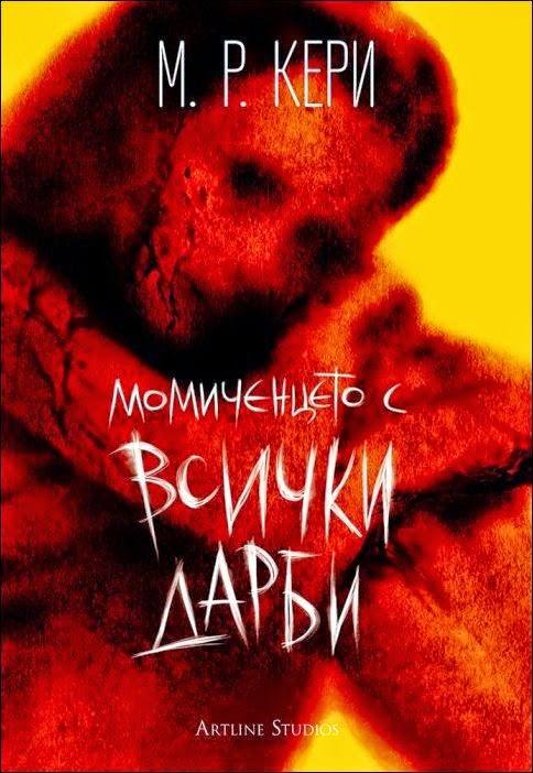 http://hermesbooks.com/momichenceto-s-vsichki-darbi.html