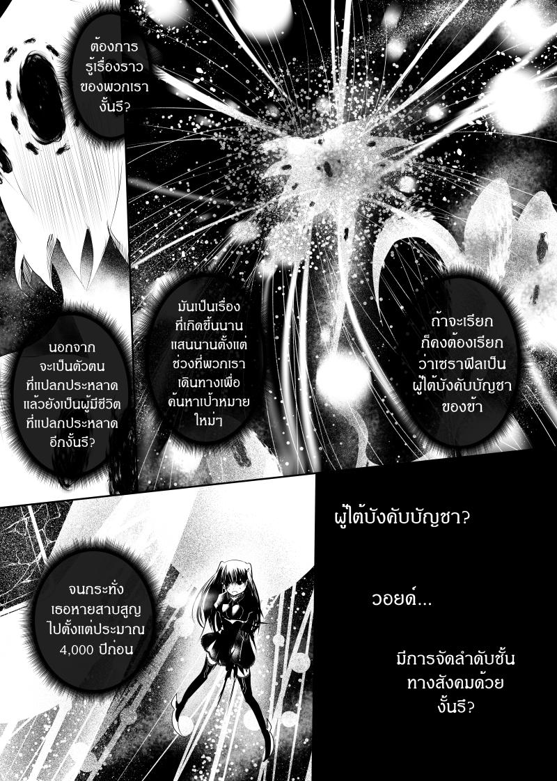 Path A waY ตอนที่ 130 TH แปลไทย