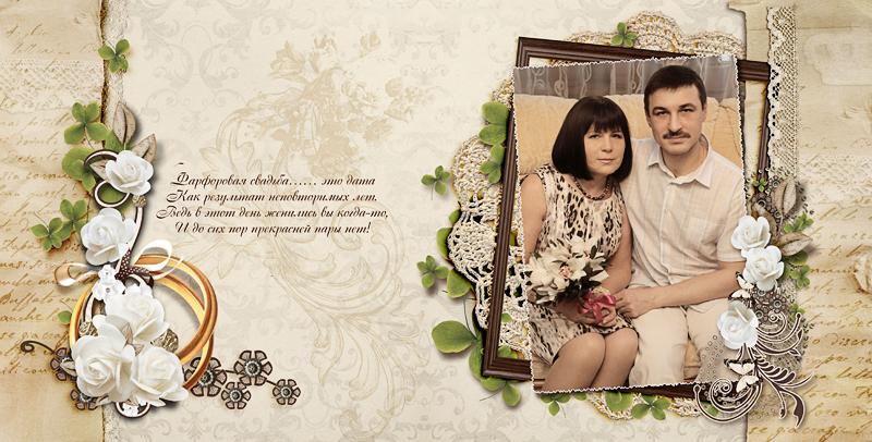 Поздравление на фарфоровую свадьбу родителям