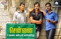 Chennai Ungalai Anbudan Varaverkirathu Team Speaks About The Movie