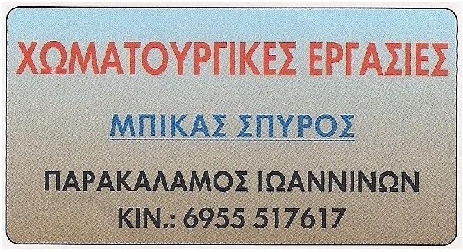 ΧΩΜΑΤΟΥΡΓΙΚΕΣ ΕΡΓΑΣΙΕΣ