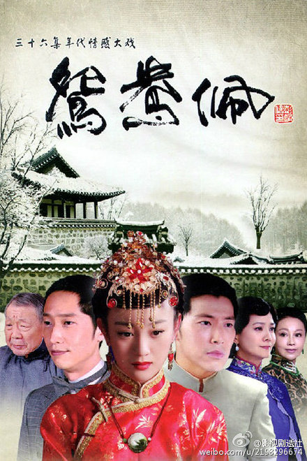 Yuan Yang Pei-鸳鸯佩