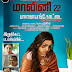 Vinmeengal Official Video Song - Malini 22 Palayamkottai