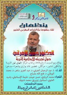 مراكش:دعوة للحضور في اليوم الدراسي الخاص بتكريم الشاعر حسن الأمـراني
