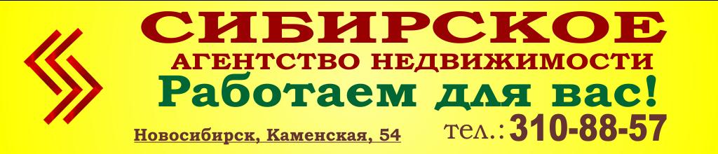 САН Сибирское агентство недвижимости