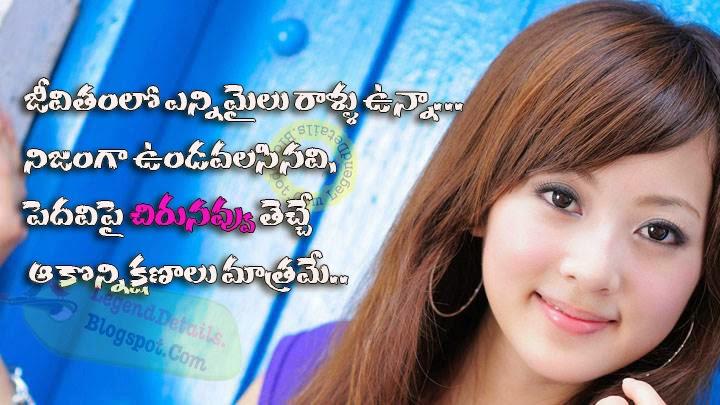 beautiful smile quotations and sayings in telugu best telugu