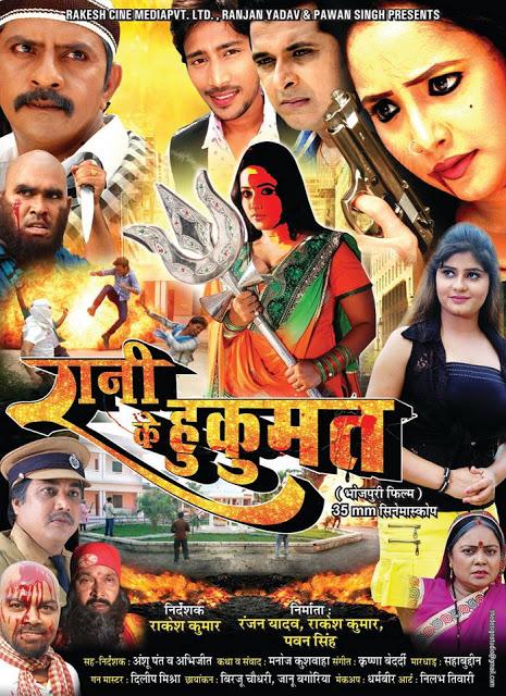 Rani Ke Hukumat Poster wikipedia, Rani Chatterjee, Neha Shree, Abhishek Rai, Ranjan Yadav Umesh singh, HD Photos wiki