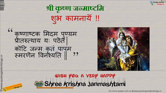 Best Srikrishnashtami 2015 HDwallpapers quotes sms whatsapp greetings wishes messages in hindi