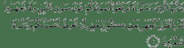 Surat Al-Hujurat ayat 2