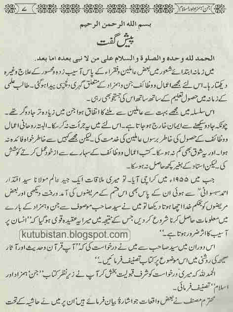 Preface/Sample page of the Pdf Urdu book Jinn Humzad Aur Islam