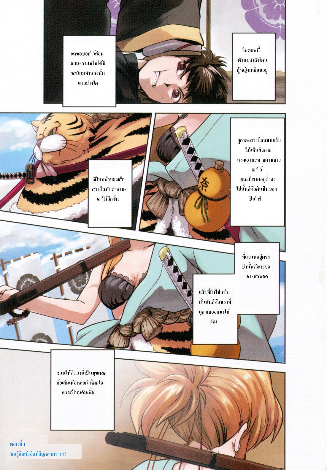 อ่านการ์ตูน Oda nobuna no yabou 1.1 ภาพที่ 1
