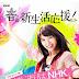 """Wajah Baru NHK's """"Haru no Shinseikatsu Ouen!"""" Campaign : Akimoto Sayaka"""