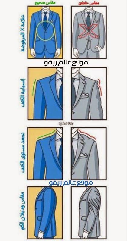 بالصور كيف تختار المقاس المناسب لبدلتك ؟