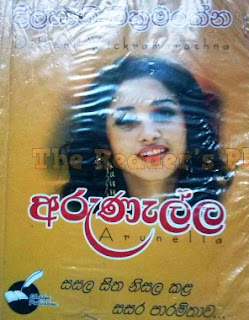 arunalla sinhala novel