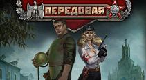 http://www.mmogameonline.ru/2014/11/peredovaya.html