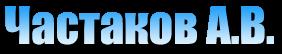 Персональний блог Частакова Артура Васильовича