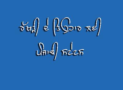 Happy Raksha Bandhan 2015 Punjabi Whatsapp Status, DP, Greetings