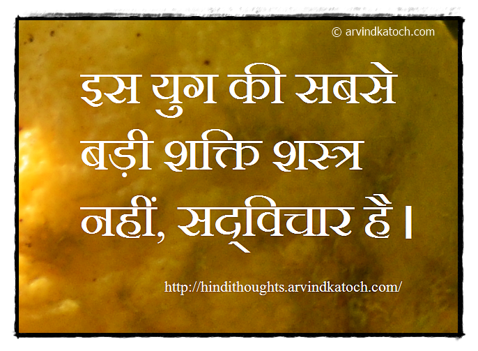 Hindi Thought, Quote, Biggest Power, Thinking, Good Thinking,