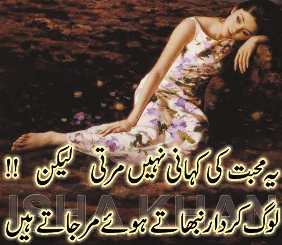Ghazal Shayari Collection