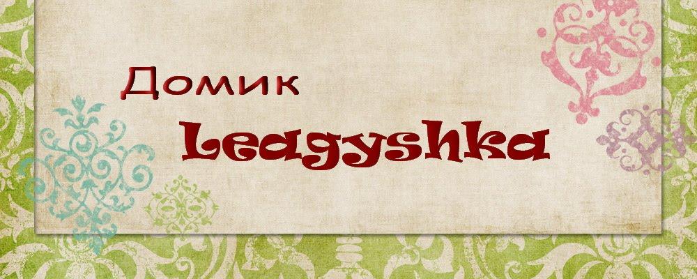 Домик Leagyshka