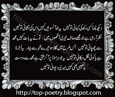 Latest-Urdu-Beautiful-Poetry-Sms