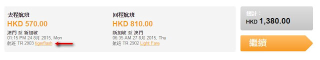 Tigerair 虎航澳門出發新加坡 : 來回機位 HK$1,044,連稅HK$1,380
