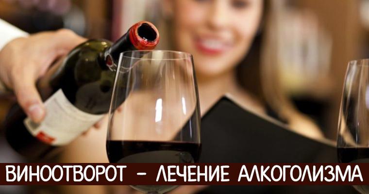 Лечение Алкоголизма Своими Руками