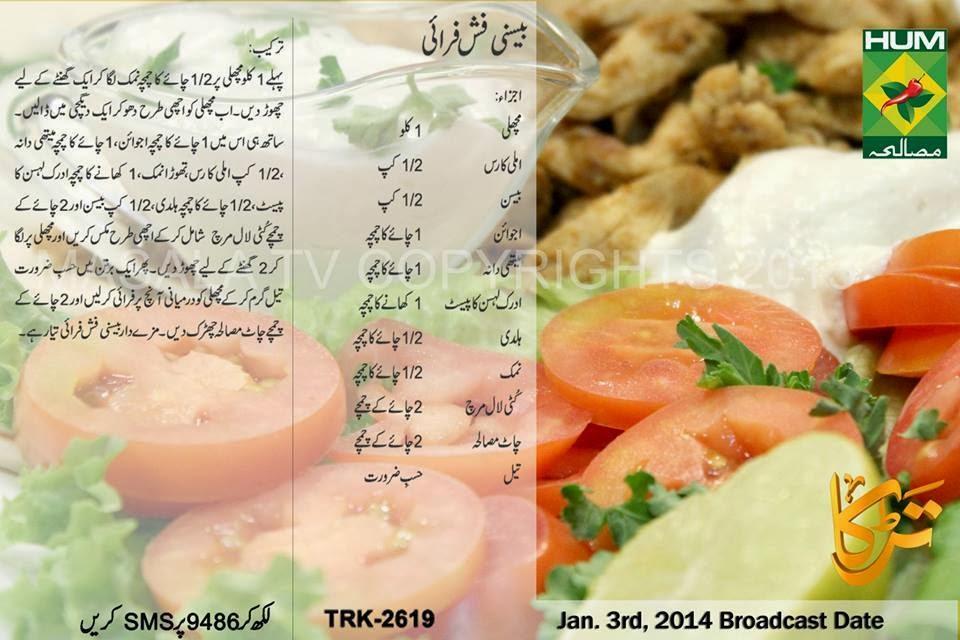 Wallpaper islamic informatin site precipice in urdu for Soil meaning in urdu