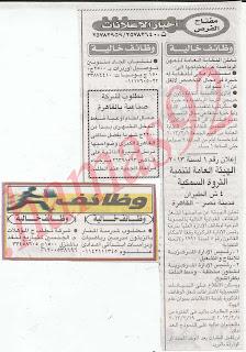 وظائف جريدة الاخبار المصرية اليوم ط·آ§ط¸%E