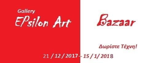EPsilon Art Bazaar, Ομαδική Έκθεση