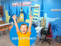 ΦΡΟΝΤΙΣΤΗΡΙΟ StartSmart